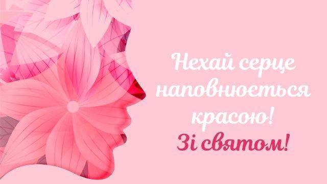 Міжнародний день краси 2021 листівки привітання