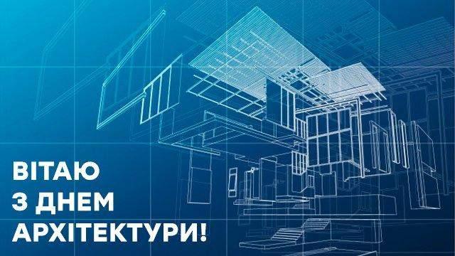 Всесвітній день архітектури 2021 привітання картинки