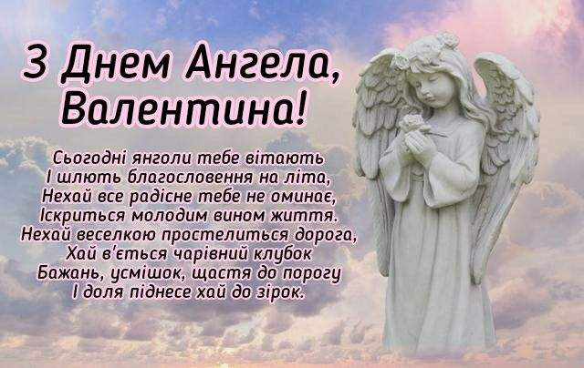 День Ангела Валентини картинки українською