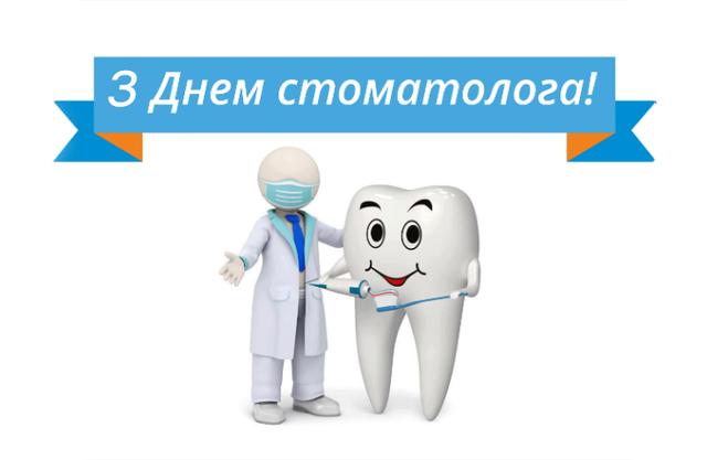 Міжнародний День стоматолога привітання