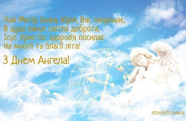 День Ангела Георгія листівки зі святом