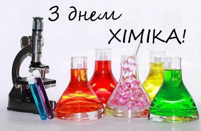 День хіміка листівки привітання