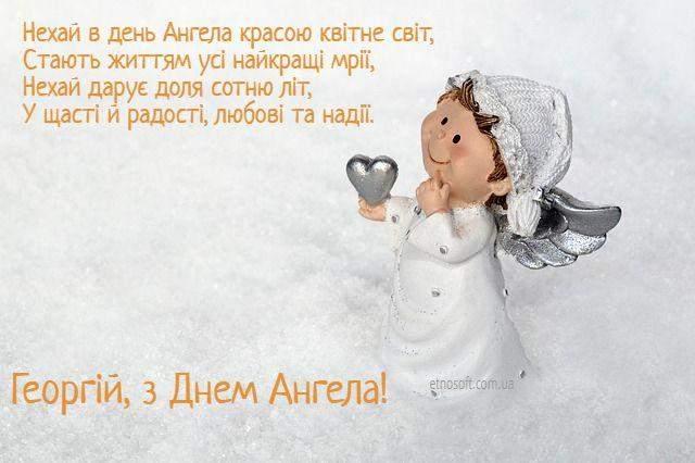 Картинки привітання з днем Ангела Георгія