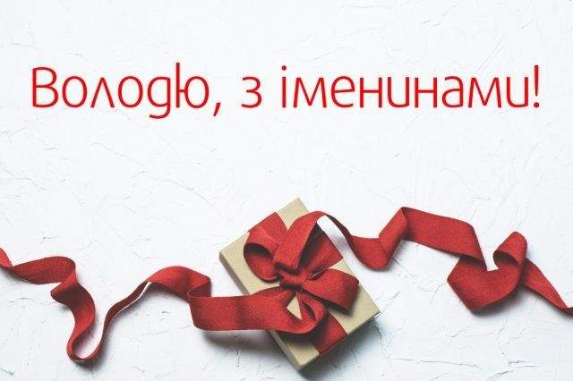 Привітання на Володимира 2021