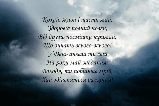 День Ангела Володимира 2021 листівки привітання