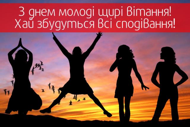Картинки з Міжнародним днем молоді