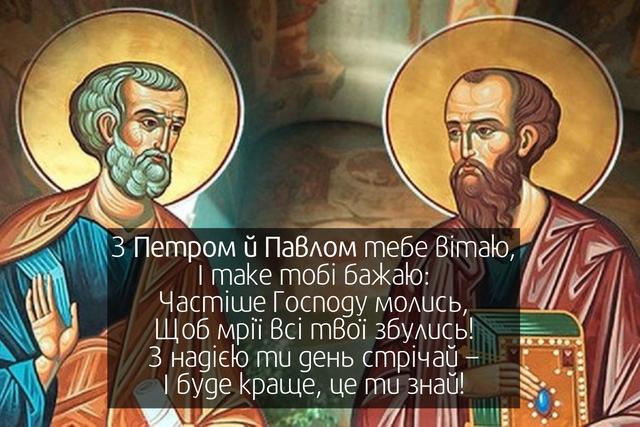 З Днем Петра і Павла 2021