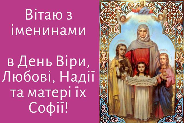 Іменини Віри, Надії, Любові картинки