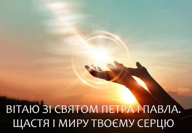Картинки зі святом Петра і Павла українською