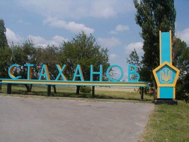 По заявлению новых руководителей города, отныне Стаханов не вхо
