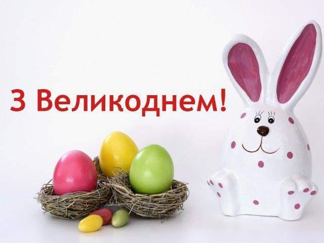 З Великоднем 4 квітня