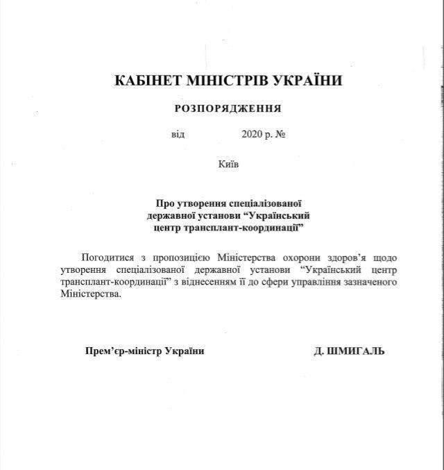 """Кабмін утворив """"Український центр трансплант-координації"""""""