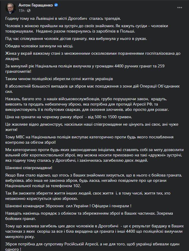Дрогобич, Львівщина, вибух гранати біля під'їзду 20 лютого 2021, деталі від Геращенка