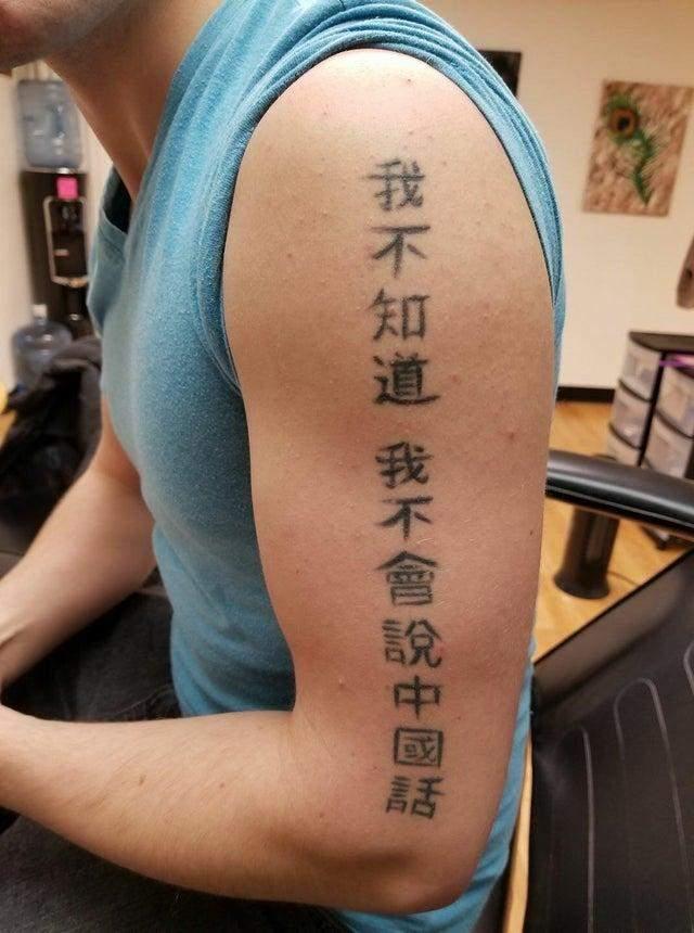 Тупе тату китайською