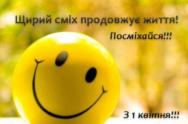 Смішні приколи на День сміху
