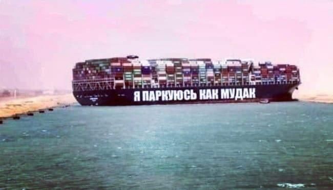 У Єгипті застряг величезний контейнеровоз