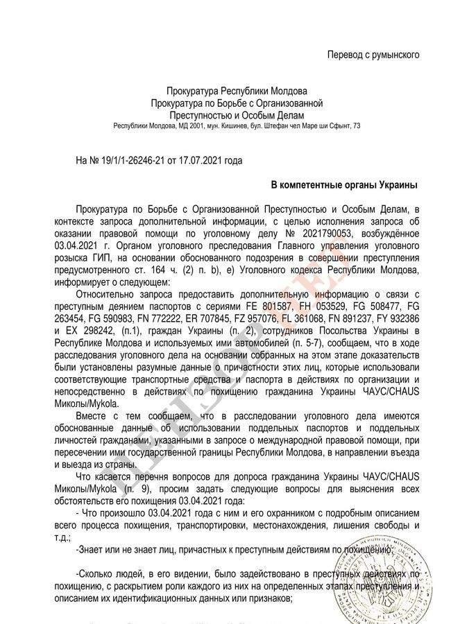 запит Молдови на допит Чауса