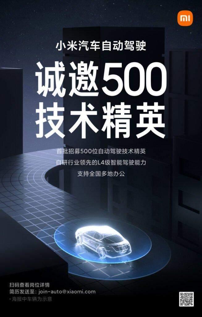 Xiaomi займеться безпілотними автомобілями