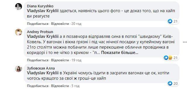користувачі в мережі коментують Криклія