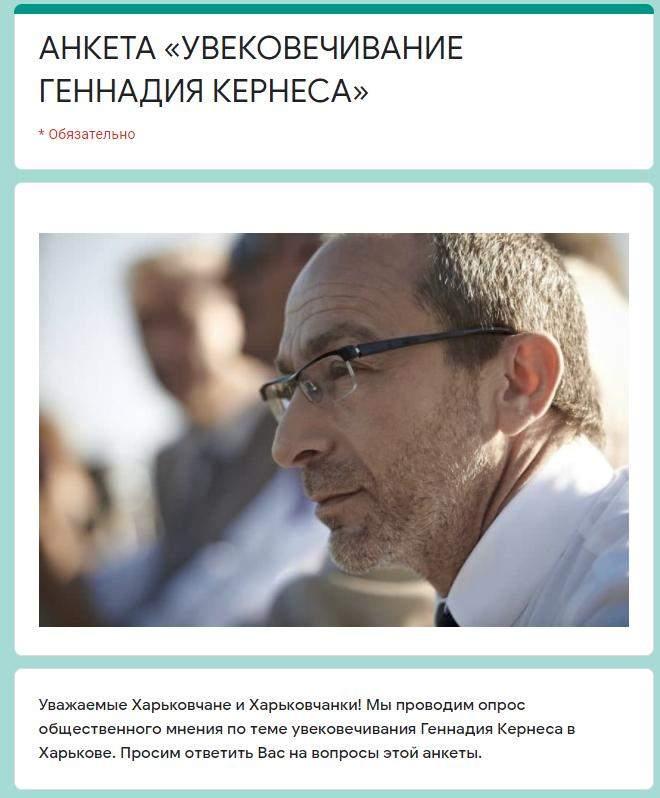 Анкета Увічнення Кернеса Харків Культ особи пам'ять