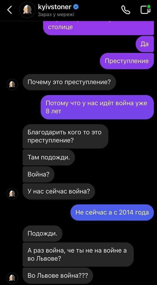 Kyivstoner вдав, що не знає про те, що в Україні війна