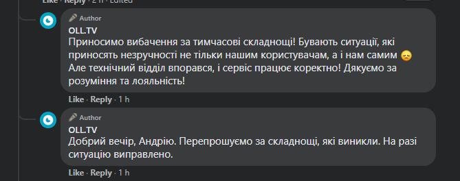 Україна – Австрія, Євро-2020, трансляція, OLL.TV, проблеми з трансляцією