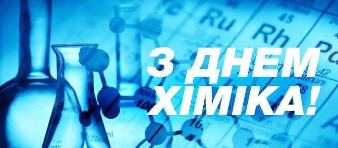 День хіміка привітання