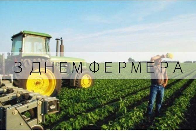 З професійним святом фермера