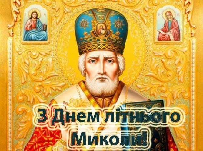 Літнього Миколи привітання з днем Миколая 22 травня