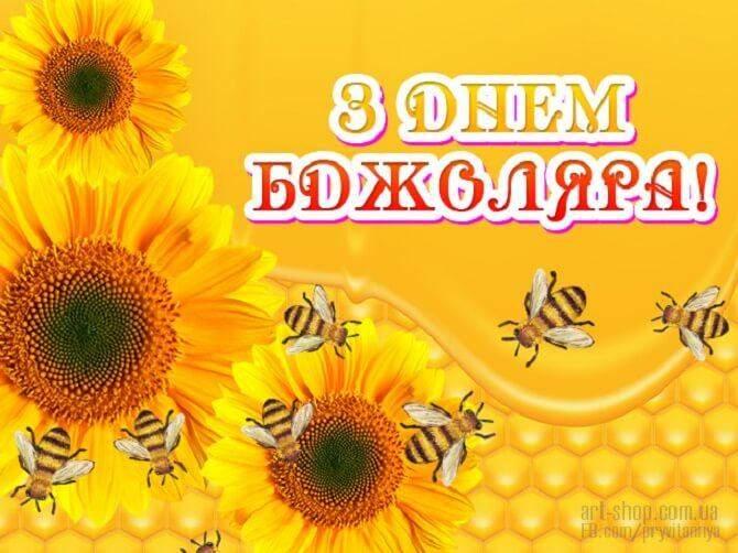 З Днем бджоляра 2021 картинки