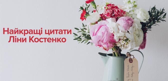 Гениальной поэтессе Лине Костенко – 90 лет: подборка цитат, которые будут актуальными всегда