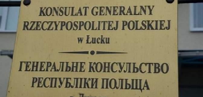Обстрел консульства в Луцке: Польша попросила у Украины юридической помощи