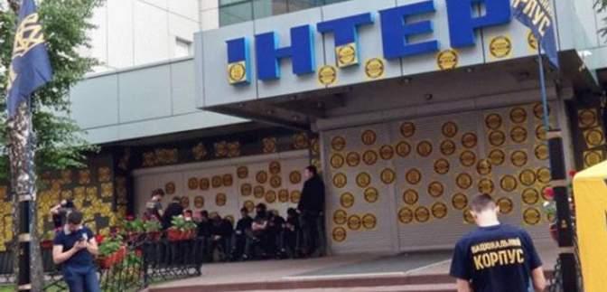 """Що зараз відбувається під офісом """"Інтера"""" у Києві"""