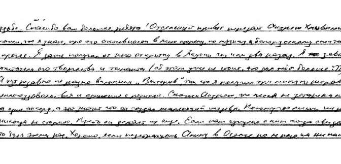 """Сенцов написав листа лідеру """"Бумбоксу"""""""