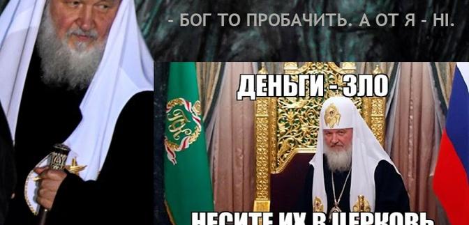 Як жарти про Кирила та РПЦ привели росіянку у вигнання до України