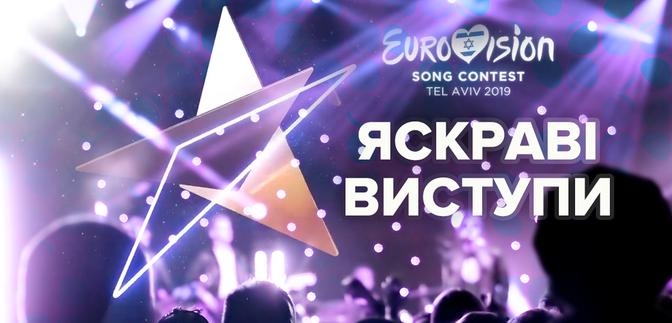 Євробачення-2019: відео виступів та фото усіх учасників першого півфіналу