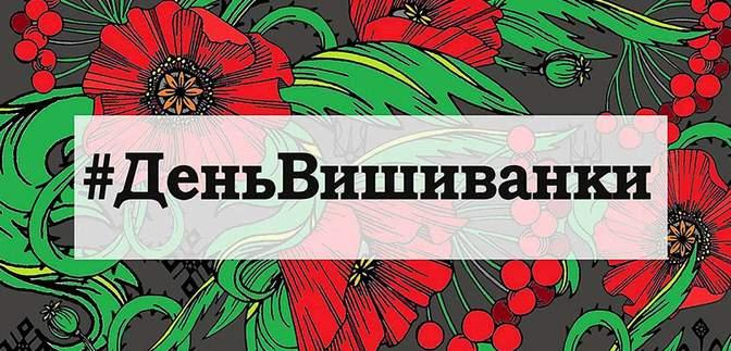День вышиванки 2019: дата праздника и афиша событий
