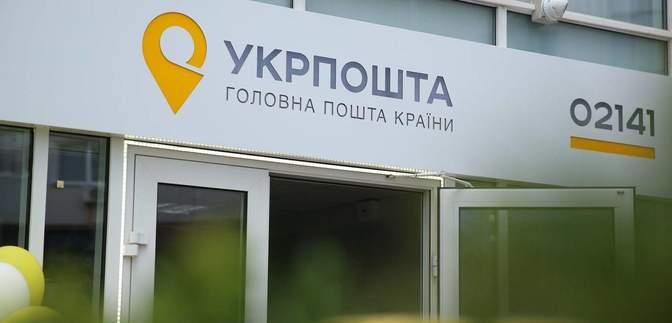 Правительство планирует продать часть акций Укрпочты на международных биржах
