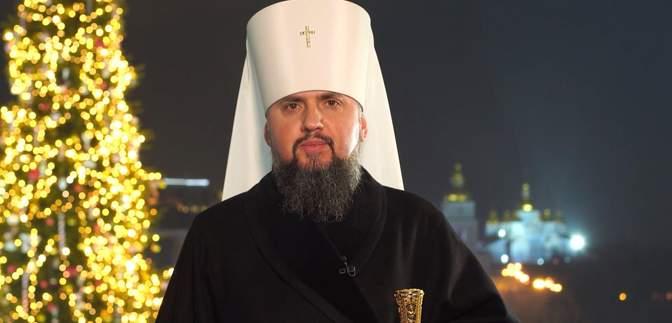 Епіфаній звернувся до українців з нагоди Різдва: відео