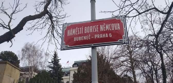 У Празі навпроти російського посольства відкрили площу імені Нємцова: фото, відео