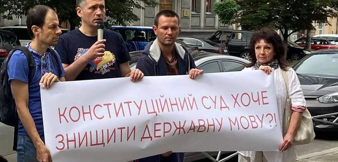 У КСУ знову розглядають конституційність мовного закону: під судом триває протест – фото