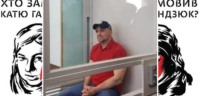 Убийство Гандзюк: Мангер будет оставаться в СБУ до 11 сентября
