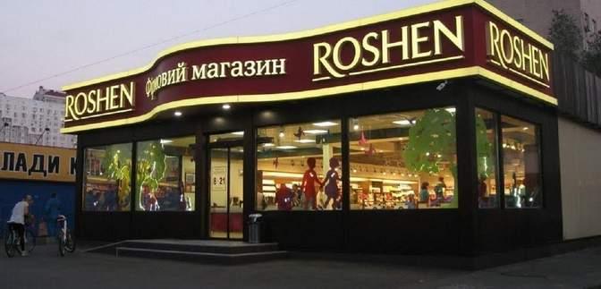 АМКУ відкрив справу проти Roshen: реакція корпорації