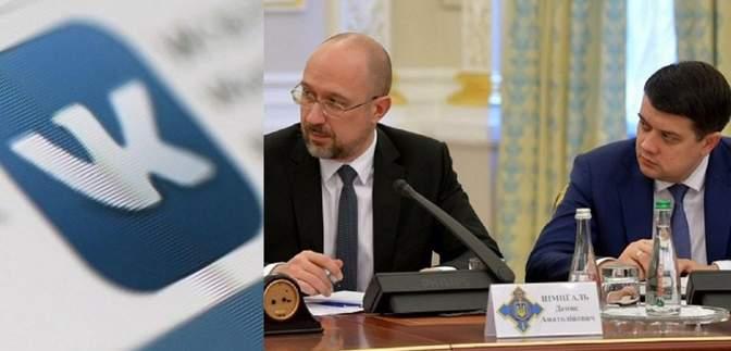 Коли РНБО розпочне облік українських користувачів ВКонтакте