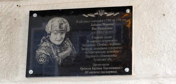 В Харькове открыли мемориальную доску волонтерке и военной Яне Червоной: фото