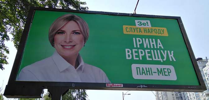 """Верещук на избирательную кампанию потратила более 25 миллионов: это больше, чем """"Слуга народа"""""""