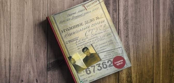 Новий наклад книги про Стуса забронювали за кілька годин: надрукують ще 15 тисяч примірників