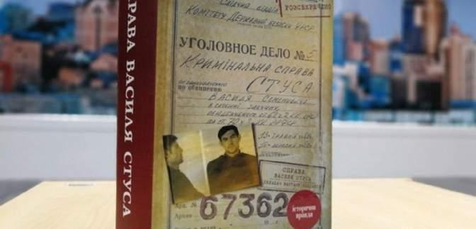 Vivat выпустит аудиоверсию книги Кипиани: чьим голосом будет звучать Василий Стус