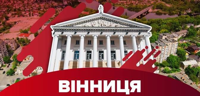 Екзитполи у Вінниці: хто перемагає на виборах мера та які партії можуть пройти до міської ради