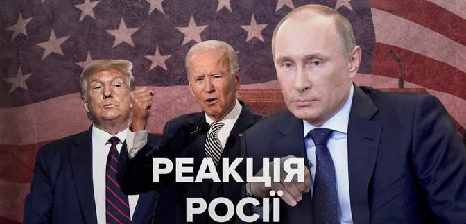 Россия признала, что из-за поражения Трампа проигрывает и она